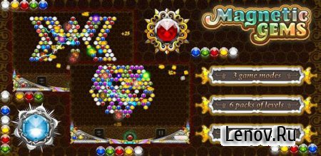Magnetic Gems HD (обновлено v 1.2)