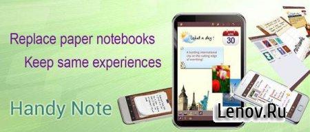 Handy Note Pro (обновлено v 7.1.3)