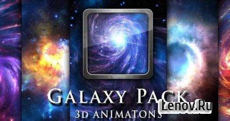 Galaxy Pack v 1.9.5 Мод