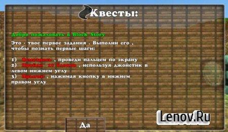 Block Story Premium v 12.1.1 (Mod Gems)