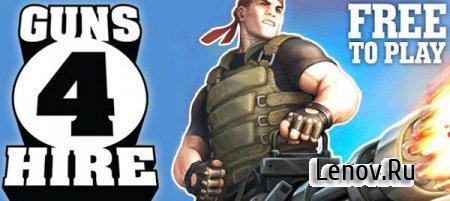 Guns 4 Hire (обновлено v 1.5) Мод (много денег)
