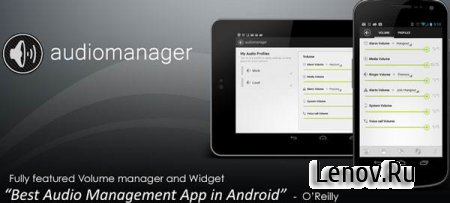 AudioManager Pro (обновлено v 4.1.1)