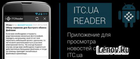 ITCReader (обновлено v 1.4.9)