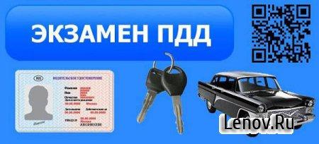 Экзамен ПДД 2013 ABCD Россия (обновлено v 1.15)