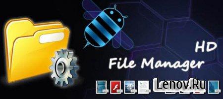 File Manager HD (обновлено v 1.10.6) + Mod Mr.Anderson v 1.10.1