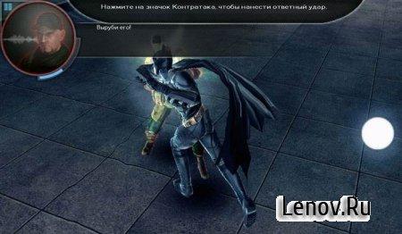 Темный рыцарь: Возрождение (The Dark Knight Rises) v 1.2.0 Мод (свободные покупки)