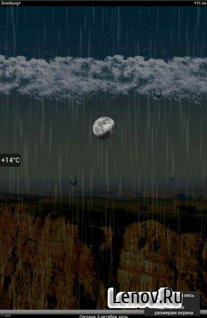 Animated Weather Widget&Clock (обновлено v 6.3.1)