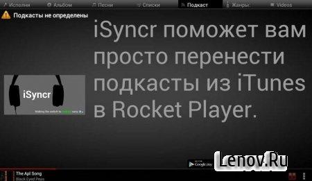 Rocket Music Player Premium (обновлено v 3.4.0.44) + Rocket Player Premium Unlocker (обновлено v 1.0.3)