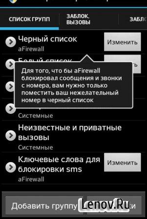 Call & Message blocker (обновлено v 4.5.0)