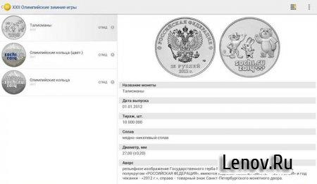 Монеты России (обновлено v 1.0.20)