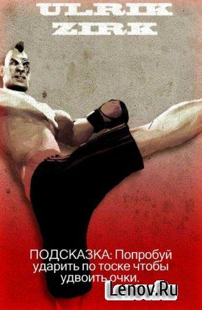 Iron Fist Boxing v 5.7.1 Мод (полная версия)