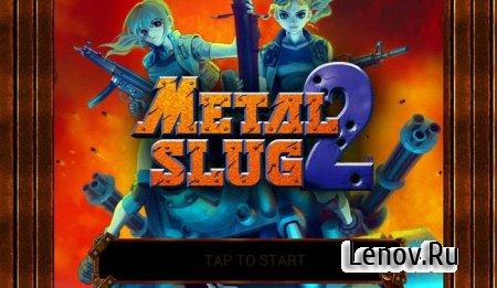 METAL SLUG 2 v 1.4 Мод (много денег)