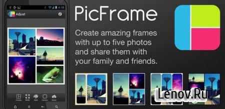 PicFrame (обновлено v 2.8)