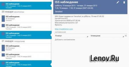 ISS Detector v 1.80 (МКС Детектор)