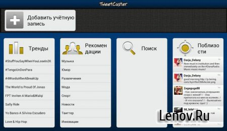TweetCaster Pro for Twitter (обновлено v 9.1.4)