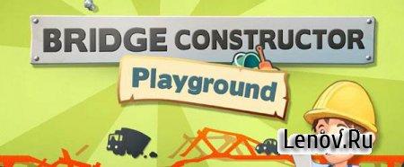 Bridge Constructor Playground (обновлено v 2.0) Мод (много денег)