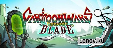 Cartoon Wars: Blade (обновлено v 1.0.8) Мод (много денег)