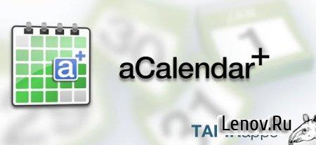 aCalendar+ Android Calendar (обновлено v 1.3.5)