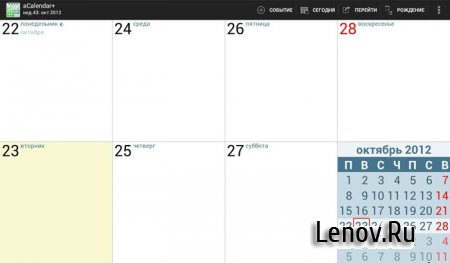 aCalendar+ Android Calendar v 2.3.2 Мод