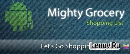 Mighty Grocery (обновлено v 3.1) (Список Покупок) + (добавили v 3.1.98 beta)