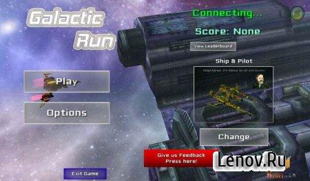 Galactic Run v 1.3