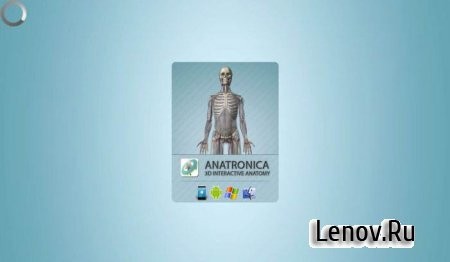Anatomy 3D Pro - Anatronica (обновлено v 2.0.5)