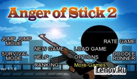 Anger of Stick 2 (обновлено v 1.1.2) + Мод (свободные покупки)