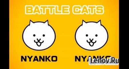 Battle Cats v 9.2.0 Mod (свободные покупки)