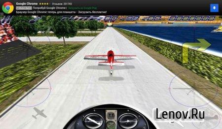 AirRace SkyBox (обновлено v 1.4)