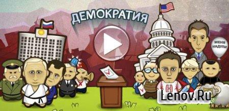 Демократия (обновлено v 1.4.16) Мод (много денег)