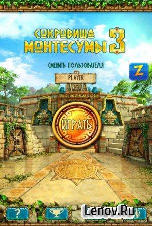 Сокровища Монтесумы 3 v 1.3.0 (Полная версия)