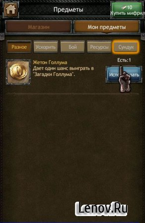 Hobbit: King. of Middle-earth (обновлено v 11.0.0) (Online)