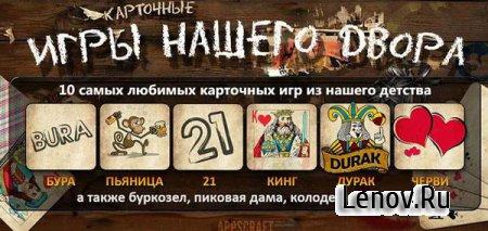Лучшие карточные игры (Premium) v 4.9 Мод (Unlocked)