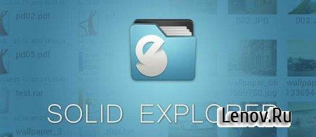 Solid Explorer (обновлено v 1.5.9) (Patched)