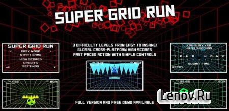 Super Grid Run v 1.0.3