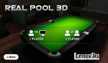 Real Pool 3D v 2.9 Мод (полная версия)
