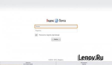 Яндекс Почта (обновлено v 2.0.2)