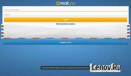 Почта Mail.Ru (обновлено v 2.3.0.4639)