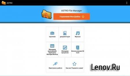 Astro File Manager Pro (обновлено v 4.4.592)