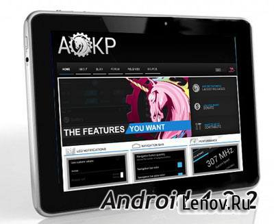 Прошивка для Acer a510 AOKP JB-MR1 build 5 (Android 4.2.2 ROM)