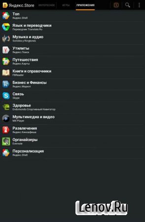 Яндекс.Store (обновлено v 2.11)