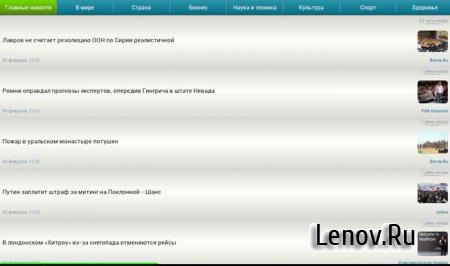 Новости - виджет (Новости 24) (обновлено v 2.2.13) pro