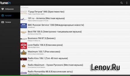TuneIn Radio Pro v 22.4