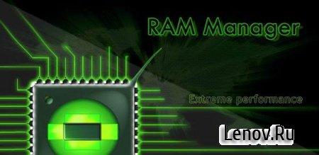 RAM Manager Pro (обновлено v 7.4.2)