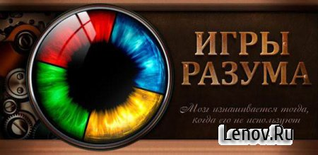 Игры Разума (Mind Games Pro) v 3.1.8 Мод (полная версия)