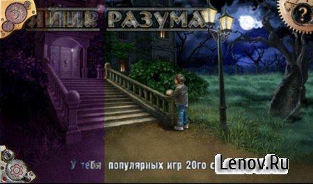 Игры Разума (Mind Games Pro) (обновлено v 3.0.0) Мод (полная версия)