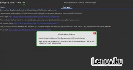 BusyBox pro (обновлено v 28)