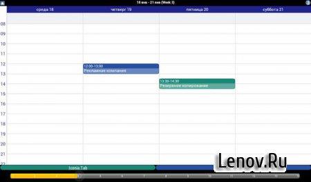 Business Calendar Pro (обновлено v 1.4.6.1)