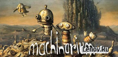 Machinarium v 2.5.6 Мод (полная версия)