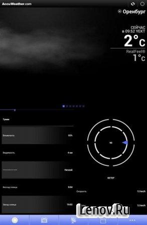 AccuWeather Platinum (обновлено v 3.4.1.9.paid)